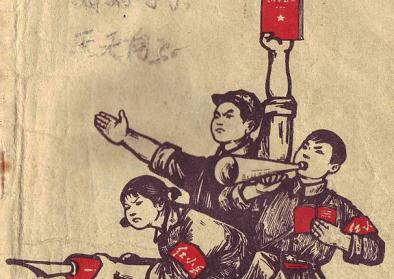 chinese cultural revolution red guards filetype pdf