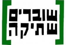 Breaking the Silence (BtS) (in Hebrew Shovrim Shtika) logo