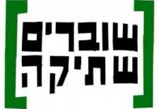Breaking the Silence (BtS) (in Hebrew Shovrim Shtika) logo